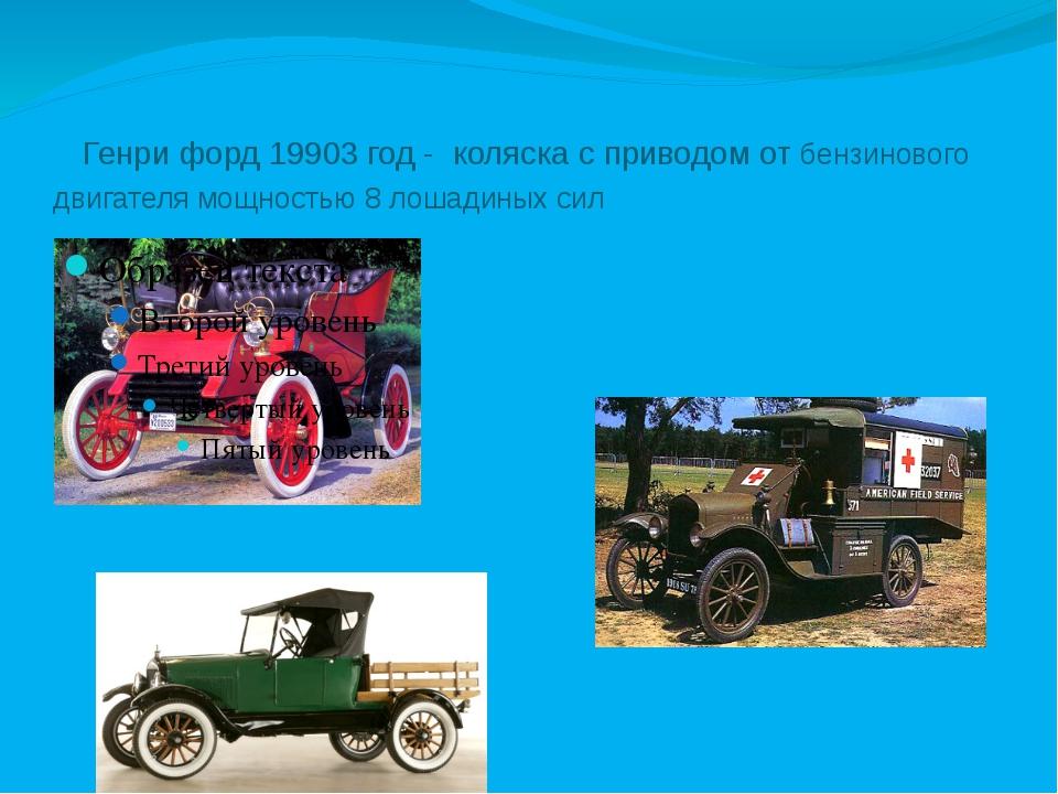 Генри форд 19903 год - коляска с приводом от бензинового двигателя мощность...