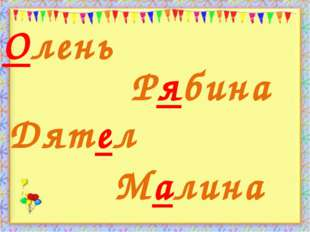Олень Рябина Дятел Малина