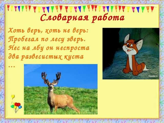 Словарная работа Хоть верь, хоть не верь: Пробегал по лесу зверь. Нес на лбу...