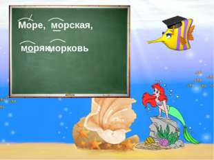 Море, морская, моряк, морковь