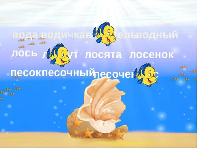 вода водичка водитель водный лось лоскут лосята лосенок песок песочный песоче...