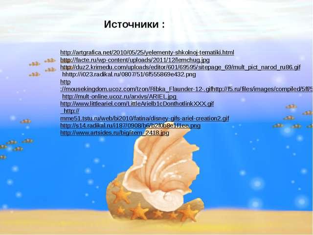 Источники : http://artgrafica.net/2010/05/25/yelementy-shkolnoj-tematiki.html...