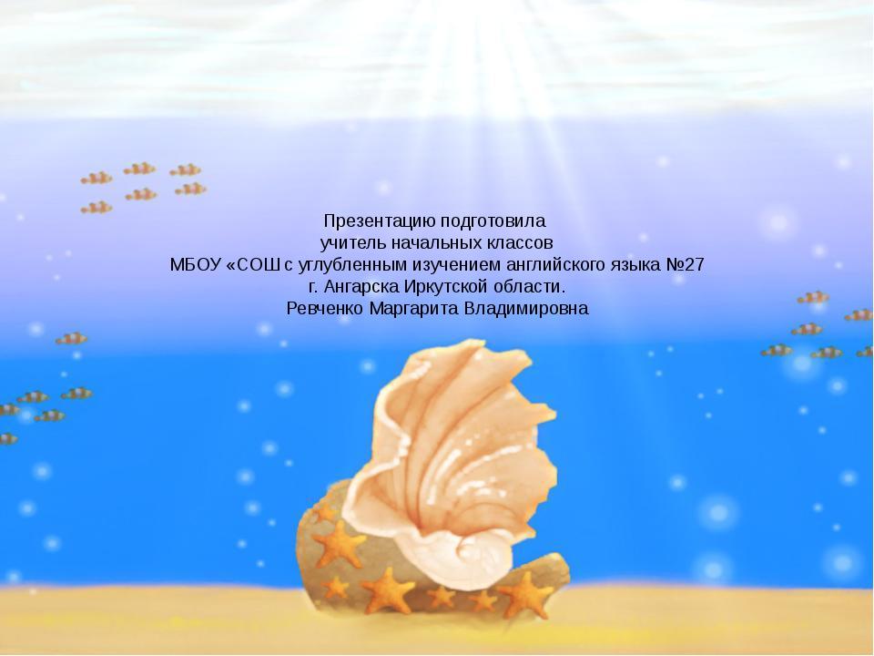 Презентацию подготовила учитель начальных классов МБОУ «СОШ с углубленным изу...