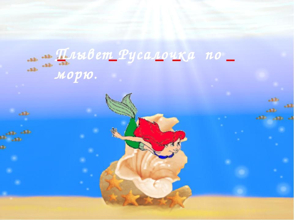 Плывет Русалочка по морю.