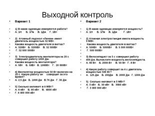 Выходной контроль Вариант 1 1) В каких единицах измеряется работа? А. 1Н Б. 1