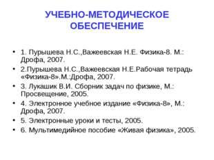 УЧЕБНО-МЕТОДИЧЕСКОЕ ОБЕСПЕЧЕНИЕ 1. Пурышева Н.С.,Важеевская Н.Е. Физика-8. М.
