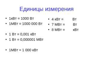 Единицы измерения 1кВт = 1000 Вт 1МВт = 1000 000 Вт 1 Вт = 0,001 кВт 1 Вт = 0