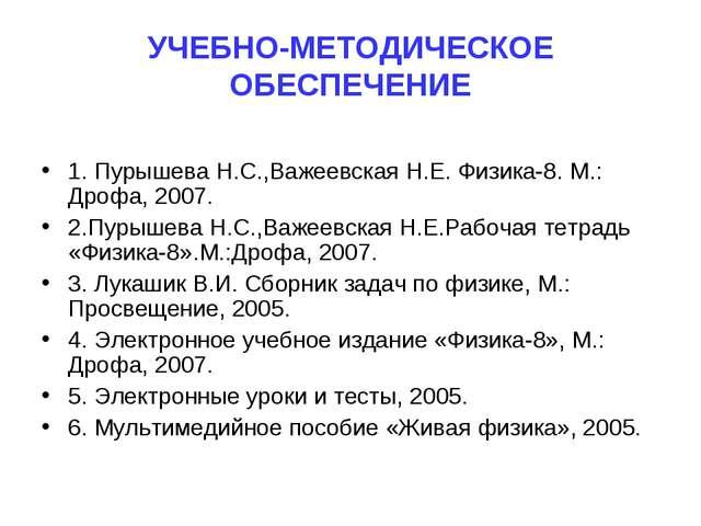 УЧЕБНО-МЕТОДИЧЕСКОЕ ОБЕСПЕЧЕНИЕ 1. Пурышева Н.С.,Важеевская Н.Е. Физика-8. М....