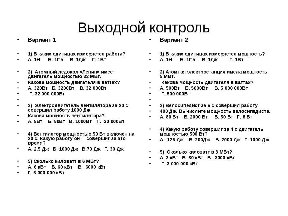 Выходной контроль Вариант 1 1) В каких единицах измеряется работа? А. 1Н Б. 1...