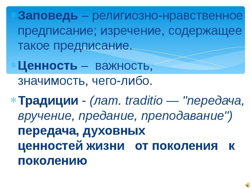 Заповедь – религиозно-нравственное предписание; изречение, содержащее такое п...