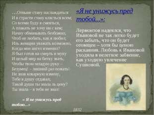 Лермонтов надеялся, что Ивановой не так легко будет его забыть, что он будет