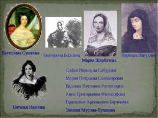 Мария Щербатова Екатерина Быховец Екатерина Сушкова Наталья Иванова Варвара Л