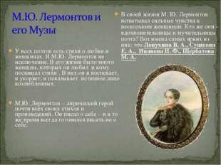 У всех поэтов есть стихи о любви и женщинах. И М.Ю. Лермонтов не исключение.