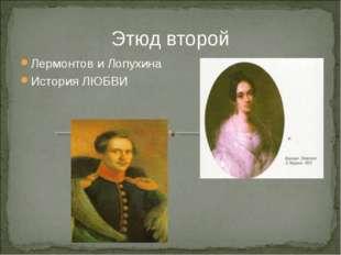 Этюд второй Лермонтов и Лопухина История ЛЮБВИ