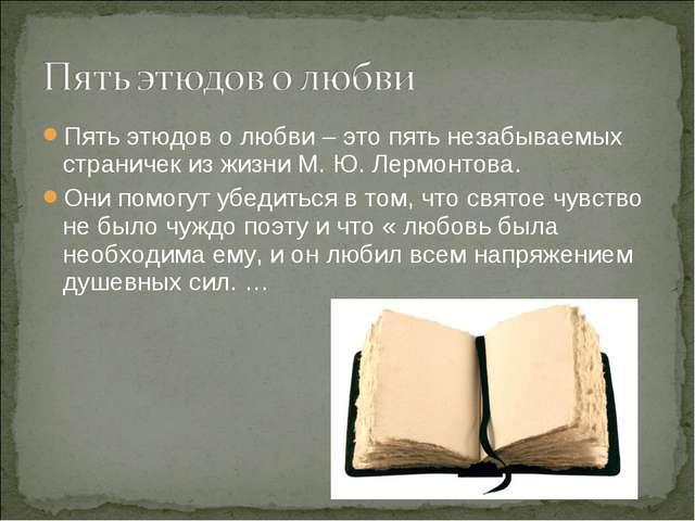 Пять этюдов о любви – это пять незабываемых страничек из жизни М. Ю. Лермонто...