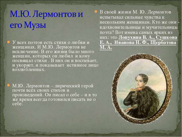 У всех поэтов есть стихи о любви и женщинах. И М.Ю. Лермонтов не исключение....