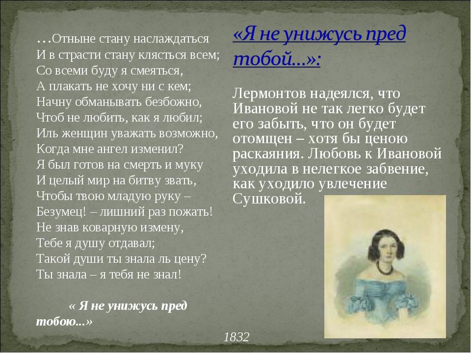 Лермонтов надеялся, что Ивановой не так легко будет его забыть, что он будет...