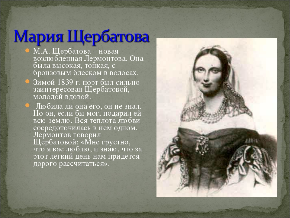 М.А. Щербатова – новая возлюбленная Лермонтова. Она была высокая, тонкая, с б...