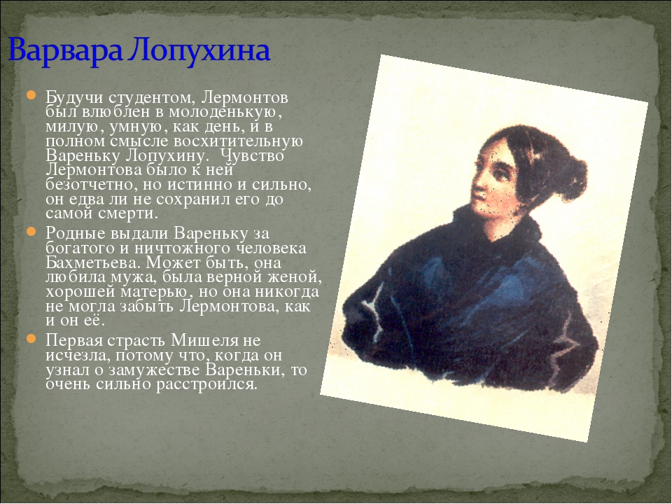 Будучи студентом, Лермонтов был влюблен в молоденькую, милую, умную, как день...