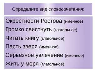 Окрестности Ростова (именное) Громко свистнуть (глагольное) Читать книгу (гла