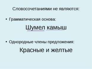Словосочетаниями не являются: Грамматическая основа: Шумел камыш Однородные ч
