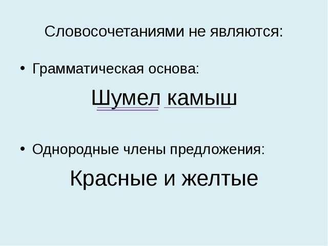 Словосочетаниями не являются: Грамматическая основа: Шумел камыш Однородные ч...