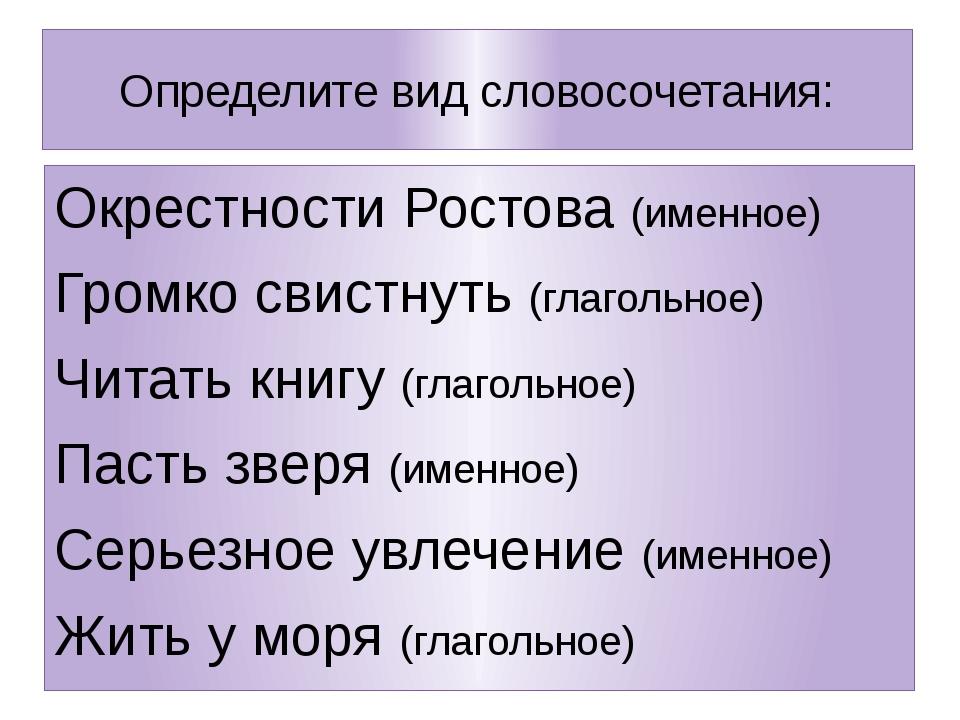Окрестности Ростова (именное) Громко свистнуть (глагольное) Читать книгу (гла...
