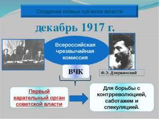 Создание новых органов власти декабрь 1917 г. Первый карательный орган советс