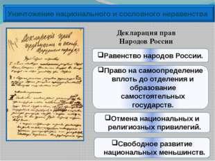 Уничтожение национального и сословного неравенства Декларация прав Народов Ро