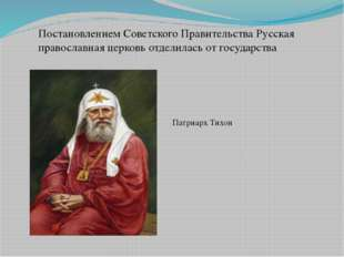 Постановлением Советского Правительства Русская православная церковь отделила