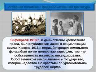 Аграрная политика. Продовольственная диктатура. 19 февраля 1918 г., в день от
