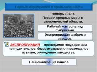 Первые мероприятия в промышленности Рабочий контроль над фабриками. Ноябрь 19
