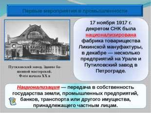 17 ноября 1917 г. декретом СНК была национализирована фабрика товарищества Ли