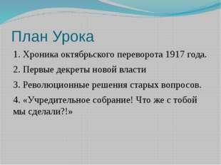 План Урока 1. Хроника октябрьского переворота 1917 года. 2. Первые декреты но