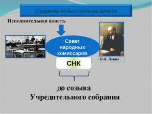 Исполнительная власть Создание новых органов власти до созыва Учредительного
