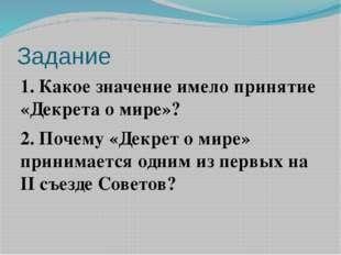 Задание 1. Какое значение имело принятие «Декрета о мире»? 2. Почему «Декрет