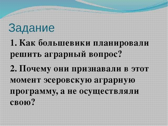 Задание 1. Как большевики планировали решить аграрный вопрос? 2. Почему они п...