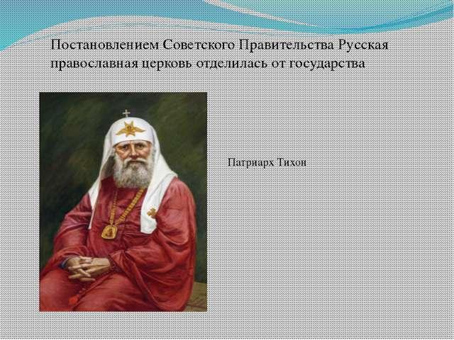 Постановлением Советского Правительства Русская православная церковь отделила...