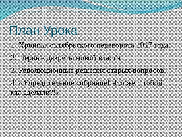 План Урока 1. Хроника октябрьского переворота 1917 года. 2. Первые декреты но...