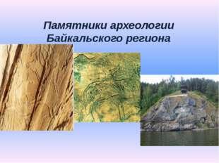Памятники археологии Байкальского региона