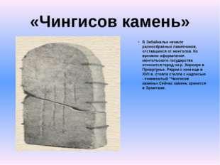 «Чингисов камень» В Забайкалье немало разнообразных памятников, отставшихся о