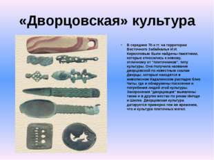 «Дворцовская» культура В середине 70-х гг. на территории Восточного Забайкаль