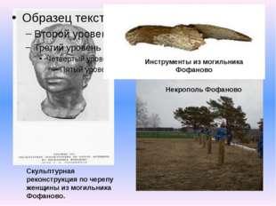 Скульптурная реконструкция по черепу женщины из могильника Фофаново. Некропо