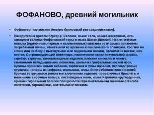 ФОФАНОВО, древний могильник Фофаново - могильник (неолит-бронзовый век-средне