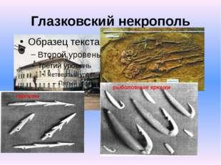 Глазковский некрополь гарпуны рыболовные крючки