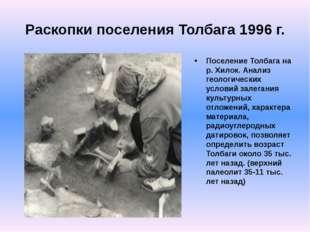 Раскопки поселения Толбага 1996 г. Поселение Толбага на р. Хилок. Анализ геол