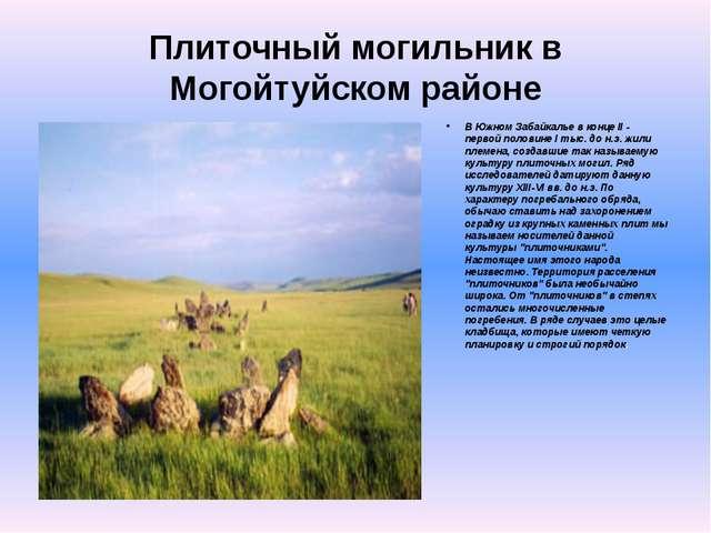 Плиточный могильник в Могойтуйском районе В Южном Забайкалье в конце II - пер...