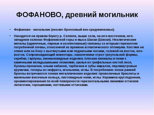 ФОФАНОВО, древний могильник Фофаново - могильник (неолит-бронзовый век-средне...