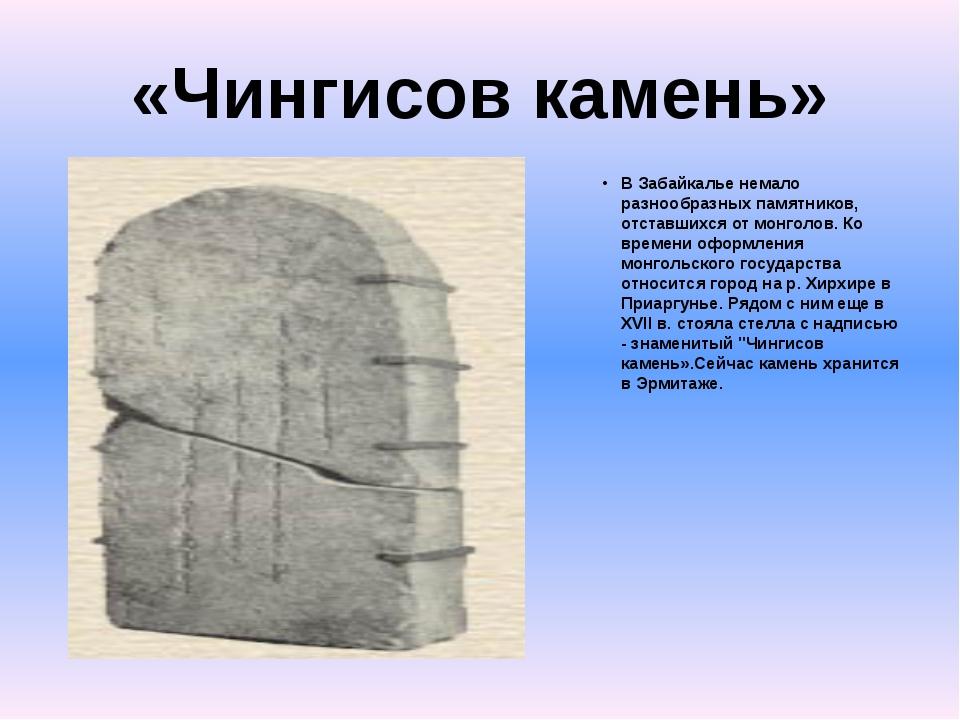 «Чингисов камень» В Забайкалье немало разнообразных памятников, отставшихся о...