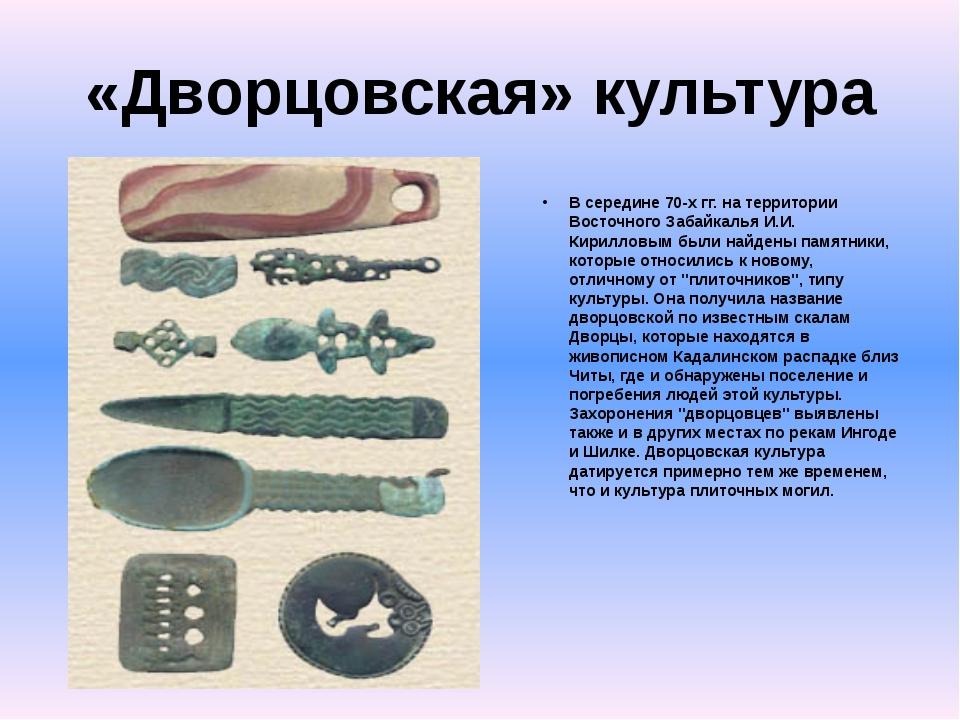 «Дворцовская» культура В середине 70-х гг. на территории Восточного Забайкаль...